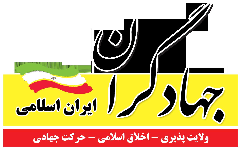 جبهه جهادگران ایران اسلامی