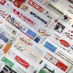 صفحه نخست روزنامههای شنبه ۶ بهمن ماه