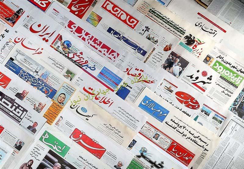 روزنامه های کشور جهادگران نیوز