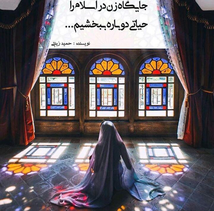 مقام زن در اسلام