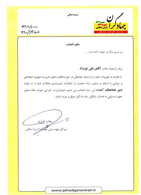 علی نورزاد