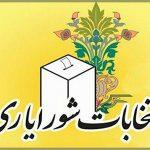 برگزاری انتخابات شورایاریها غیرقانونی است؛ از برگزاری آن جلوگیری کنید