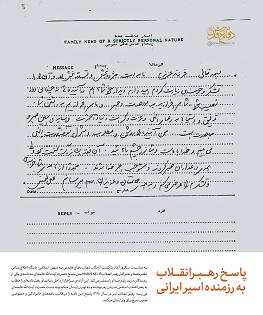 نامه رهبر انقلاب
