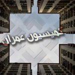 """مخالفت اعضای کمیسیون عمران مجلس با تشکیل سازمان """"راهبر"""""""