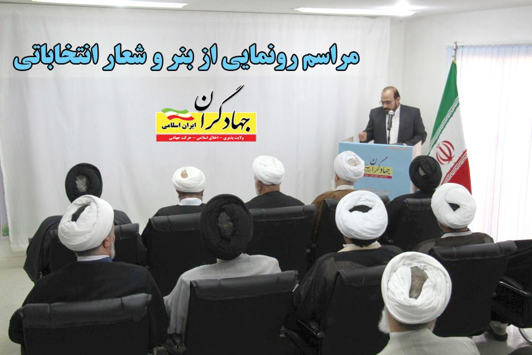 رونمایی از شعار جهادگران