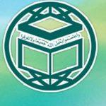 رونمایی از آثار برگزیده مجمع جهانی تقریب مذاهب اسلامی با حضور روحانی