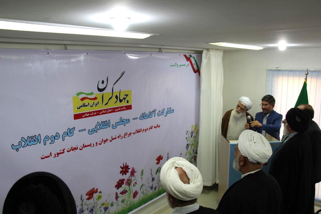 شعار جهادگران ایران اسلامی