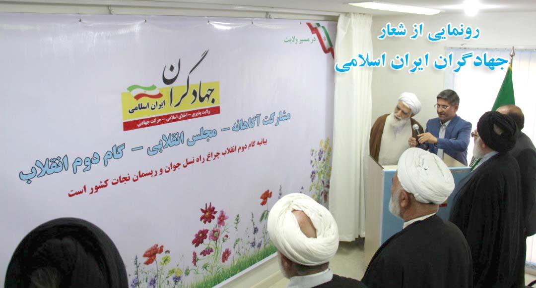 رونمایی از شعار جبهه جهادگران ایران اسلامی