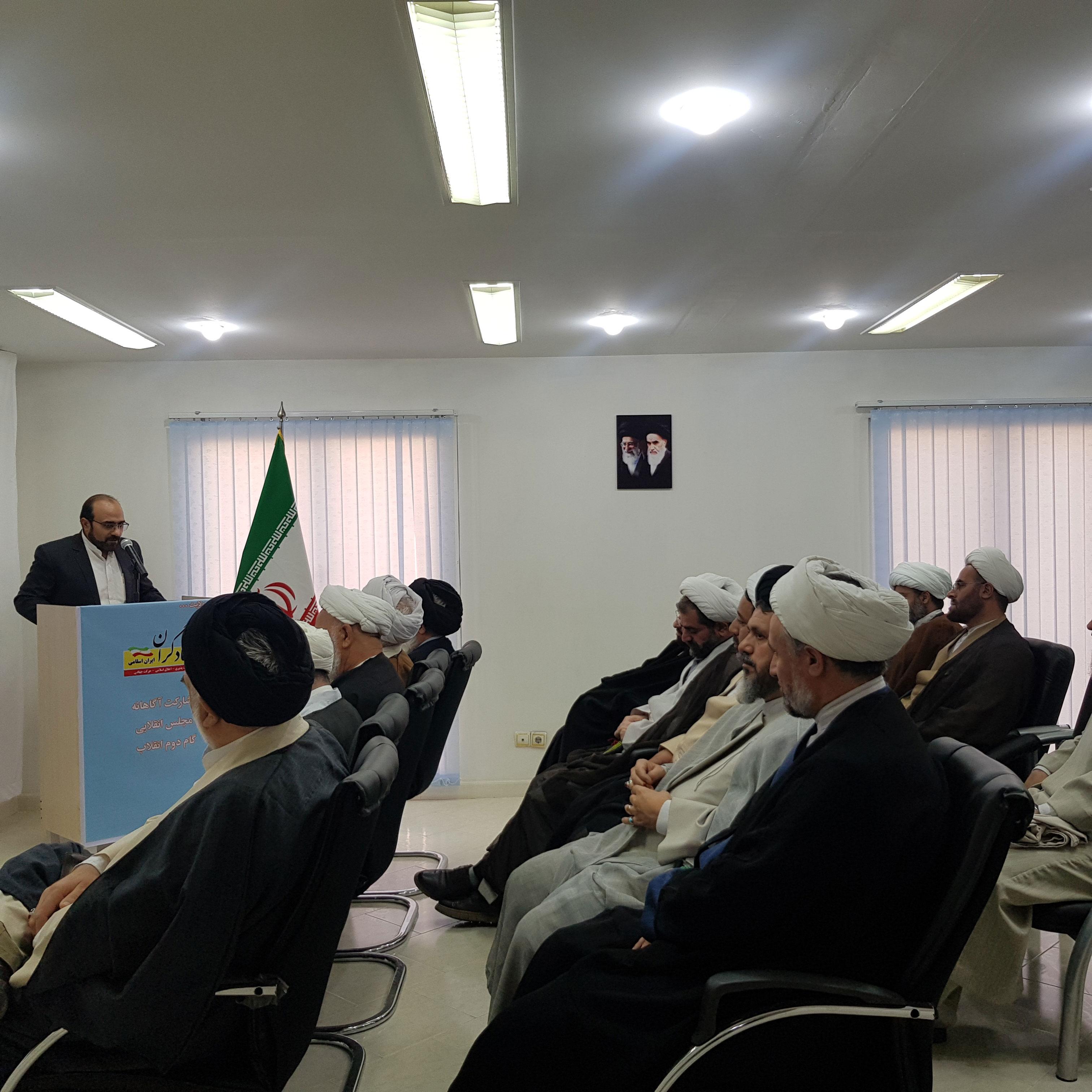 جهادگران ایران اسلامی شعار