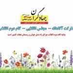 بازتاب گسترده بیانیه جبهه جهادگران ایران اسلامی در رسانه ها