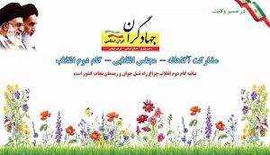 شعار انتخاباتی جهادگران- مجلس یازدهم