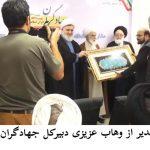 انتخابات مجلس _ تقدیر از وهاب عزیزی دبیرکل جهادگران ایران اسلامی