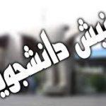 جهادگران نیوز: مروری بر پیدایش و فعالیتهای جنبشهای دانشجویی از آغاز تا امروز