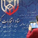 جهادگران نیوز: ثبتنام ۱۳۵ نفر تا صبح امروز در انتخابات میاندورهای مجلس خبرگان