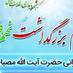 جهادگران نیوز: مراسم بزرگداشت سالگرد «۹ دی» با سخنرانی آیتالله مصباح یزدی برگزار میشود