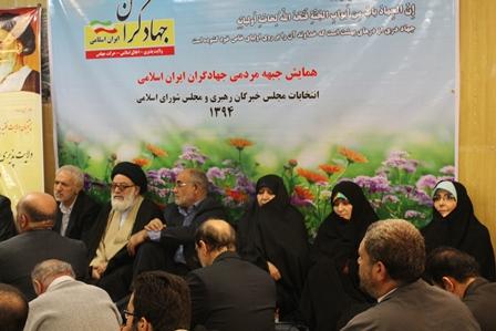 جهادگران ایران اسلامی