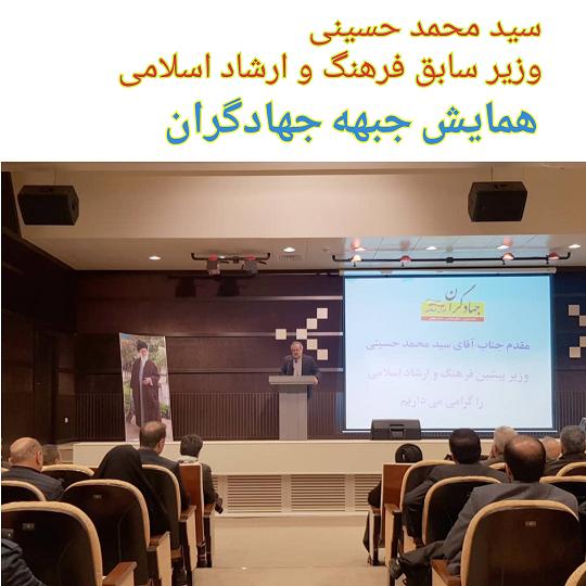لیست اصولگرایان تهران