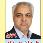 معرفی کاندیدای مجلس یازدهم: علیرضا شریفی نژاد با کد انتخاباتی۵۶۶۹