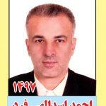 کاندیدای نمایندگی مجلس یازدهم: احمد اسدالهی فرد کد انتخاباتی ۱۴۹۷