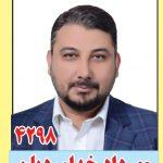 کاندید نمایندگی مجلس یازدهم: دکتر مهرداد خداوردیان کد انتخاباتی ۴۲۹۸