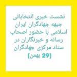 بازتاب گسترده نشست خبری جبهه جهادگران در ستاد مرکزی جبهه جهادگران با حضور اصحاب رسانه و خبرنگاران