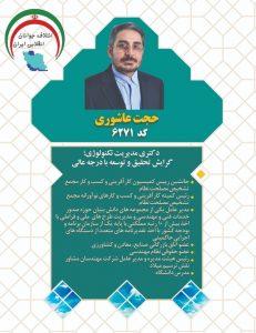 حجت عاشوری کاندیدای مجلس یازدهم جهادگران