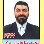 معرفی کاندیدای مجلس یازدهم: محمدرضا عامری برکی با کد انتخاباتی ۶۲۷۷