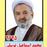 معرفی کاندیدای مجلس یازدهم: محمداسماعیل توسلی با کد انتخاباتی ۲۶۲۵