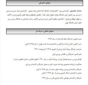 رضا شیرین آبادی فراهانی جهادگران ایران اسلامی