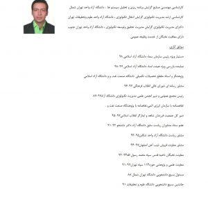 سعید طیبی میگونی کاندید مجلس یازدهم جهادگران