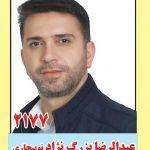 معرفی کاندید مجلس یازدهم: عبدالرضا بزرگ نژاد نوبیجاری با کد انتخاباتی ۲۱۷۷