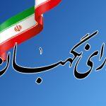 درخواست مهلت شورای نگهبان برای لایحه اصلاح قانون پولی و بانکی