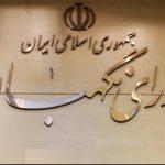 برگزاری انتخابات هیئت رئیسه شورای نگهبان
