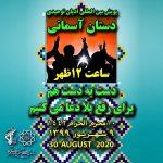 پویش بین المللی ادیان توحیدی توسط بسیج شهرداری تهران برگزار می شود