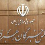 احتمال برگزاری اجلاس مجلس خبرگان رهبری در دیماه