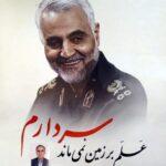 در وصف سردار دلها حاج قاسم سلیمانی