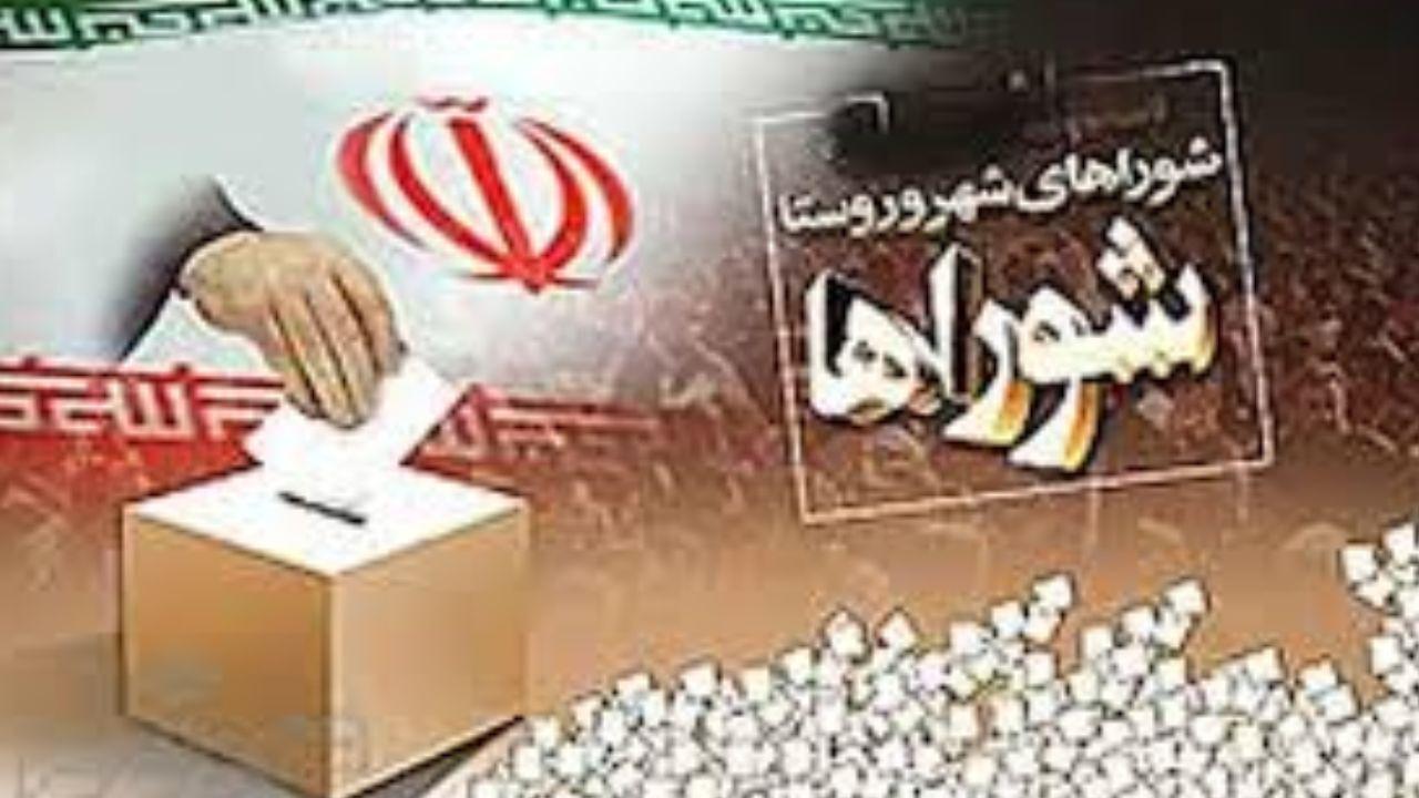 جلسات هیئت مرکزی نظارت بر انتخابات شوراهای تهران