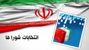 اصلاح قانون انتخابات شوراها