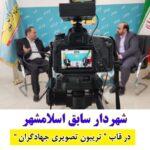 ایده جهادگران ایران اسلامی برای حضور شهرداران کلانشهرها در ترکیب شورای شهر تهران