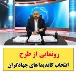 رونمائی از طرح گزینش کاندیداهای جهادگران