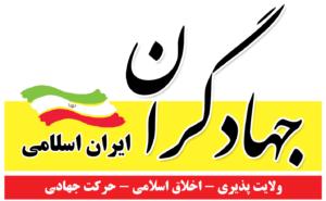 بیانیه جبهه جهادگران انتخابات 1400