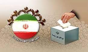 انتخابات شورای روستا