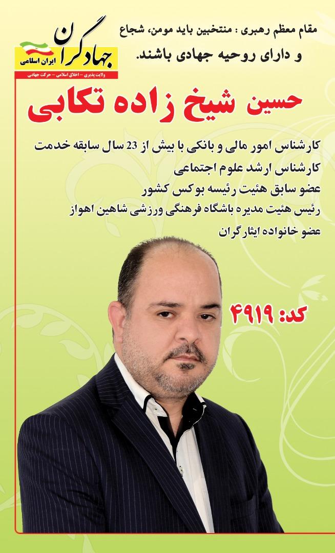 حسین شیخ زاده تکابی