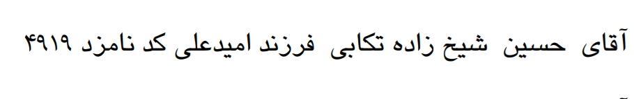 حسین شیخ زاده تکابی 4919