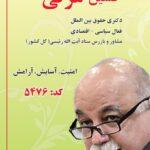 داوطلب ششمین دوره شورای اسلامی شهر تهران، ری و تجریش: حسین عزتی ۵۴۷۶