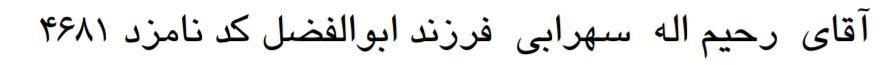 رحیم اله سهرابی 4681