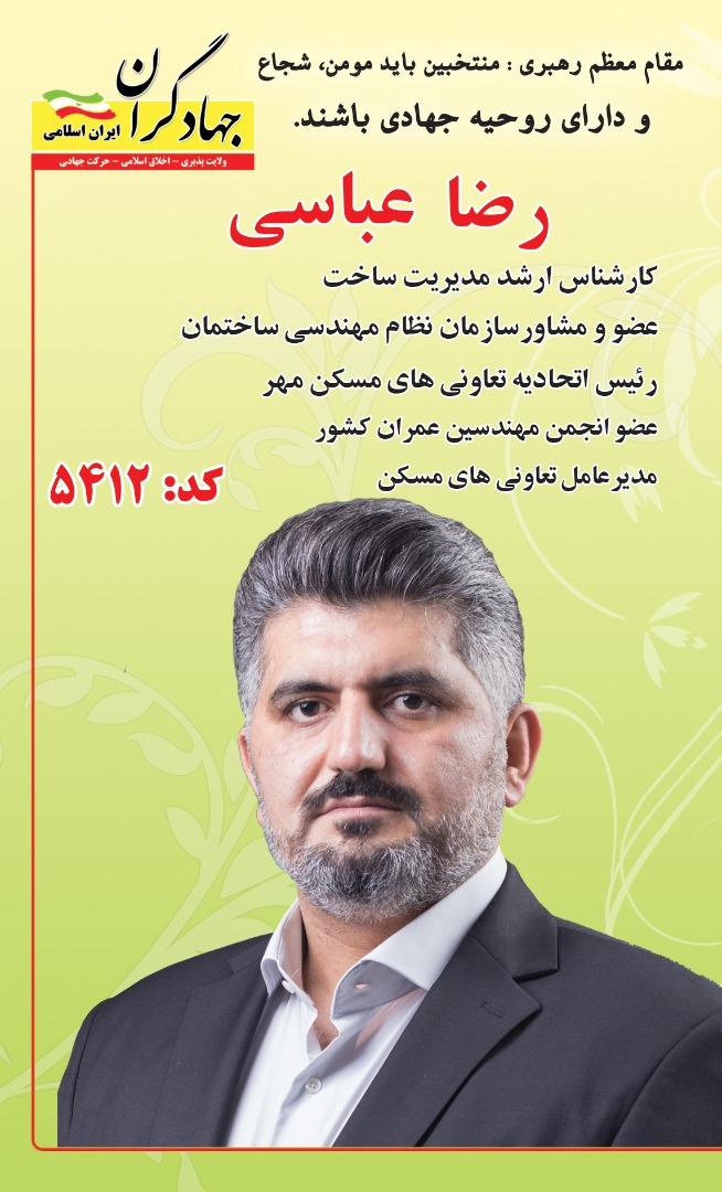 رضا عباسی 5412