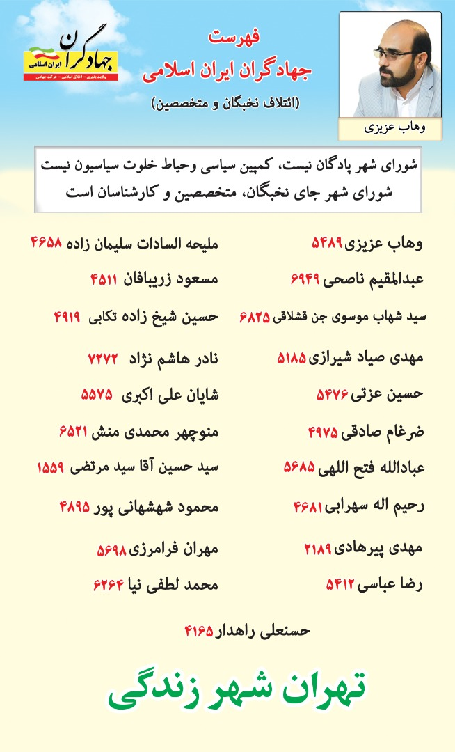 سیدشهاب موسوی جن قشلاقی 6825