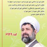 داوطلب ششمین دوره شورای اسلامی شهر تهران، ری و تجریش: عبدالمقیم ناصحی ۶۹۴۹