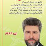 داوطلب ششمین دوره شورای اسلامی شهر تهران، ری و تجریش: محمد لطفی نیا ۶۲۶۴